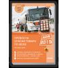 Превоз на опасни товари по шосе ADR 2015 (Основен курс) + Зебра ADR