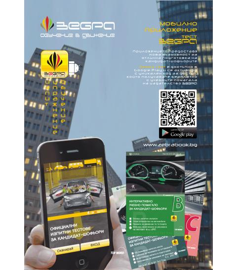 Плакат - Мобилно приложение - ЗЕБРА ТЕСТ