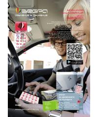Плакат - Мобилно приложение - ЗЕБРА ЗДП