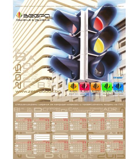 Календар ЗЕБРА Обучение в движение 2015