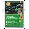 Интерактивно учебно помагало за кандидат-шофьори (категории В, В1, АМ, А, А1, А2, Ткт и Ттм) + Зебра Тест