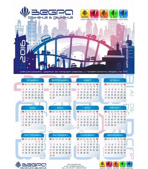 Календар ЗЕБРА Обучение в движение 2016
