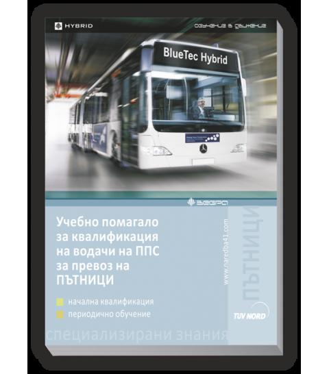 Учебно помагало за квалификация на водачи на ППС за превоз на пътници