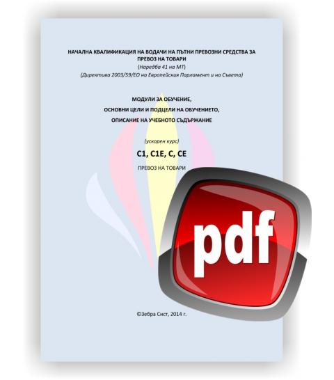 Модули за обучение, превоз на товари, C1, C1E, C, CE (ускорен курс)