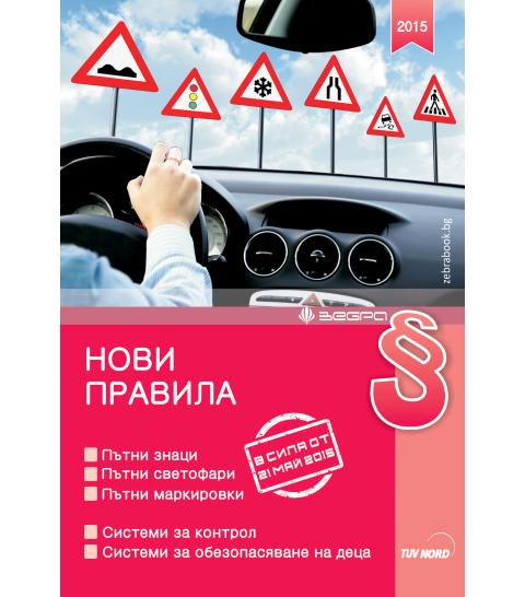 Нови правила за движеннието по пътищата (от месец май 2015 г.)