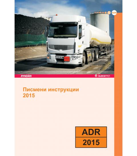 Превоз на опасни товари по  ADR. Писмени инструкции 2015