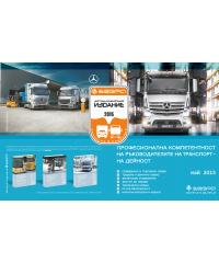 Плакат - Професионална компетентност на ръководителите на транспортна дейност