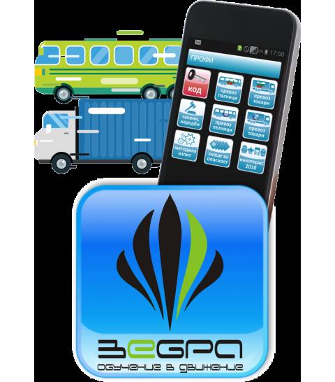 Мобилно приложение - Зебра Профи достъпно в Google Play