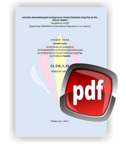 Учебен план - ПРЕВОЗ НА ТОВАРИ, C1, C1E, C, CE (ускорен курс)